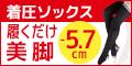 クリスチャン・スキニー(3着セット)