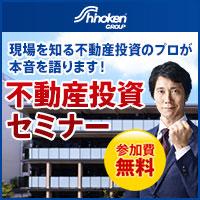 シノケンハーモニー【マンション投資面談完了】
