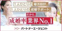 パートナーエージェント【無料個別相談】