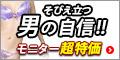 プレミアム高麗人参マカ【初回購入】