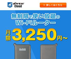 ポケットモバイルCloud