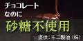 ヘルシーカカオ シュガーレス【初回購入】