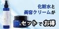 【エフキュアピエナ】プライムミスト&バリアクリームセット