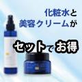 【エフキュアピエナ】プライムミスト&バリアクリームセット(定期コース初回半額)