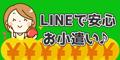 【公式】みんなのLINE副業!