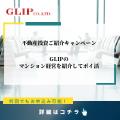 【株式会社グリップ】不動産投資ご紹介キャンペーン