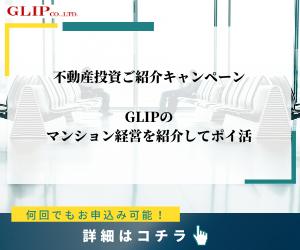 GLIP【不動産投資ご紹介キャンペーン】
