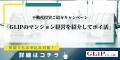 【グリップ】不動産投資ご紹介キャンペーン
