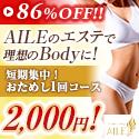 レディースエステサロン AILE(エール)【2000円コース】