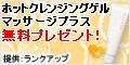 【マナラホットクレンジングゲル】無料アンケート
