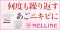 大人ニキビに!【MELLINE(メルライン)】