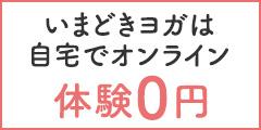SOELU オンラインヨガ・フィットネス