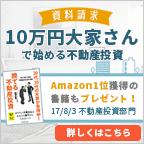 【資料請求】10万円大家さんで始めるはじめての不動産投資