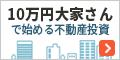 10万円大家さんで始めるはじめての不動産投資