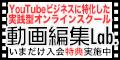 動画編集Lab.