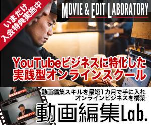YouTubeビジネスに特化した実践型オンラインスクール「動画編集Lab.」