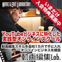 「動画編集Lab.」YouTubeビジネスに特化した実践型オンラインスクール