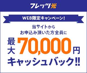 フレッツ光(株式会社Wiz)