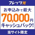 フレッツ光 (株式会社Wiz)