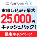 SoftBankAir(株式会社Wiz)