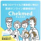 医師オンライン健康相談サービス【チェクメド】