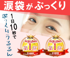 涙袋に【ウルミプラス】0円モニター