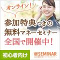 アットセミナー【オンラインセミナー】