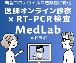 医師オンライン診察× RT-PCR検査【MedLab(メドラボ)】