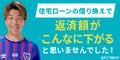 住宅ローンステーション【無料診断】