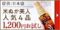【日本盛】米ぬか美人1200円お試しセット