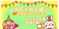 LINE@マル秘情報