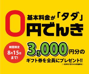 0円でんき