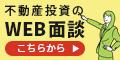 【ベルテックス】不動産投資の選べる個別面談(オンラインor対面)