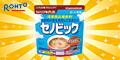 【セノビック】500円モニター