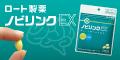 【ロート製薬】ノビリンクEX
