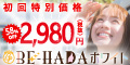 【インセンティブ用】BE-HADAホワイト
