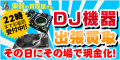 DJ機材買取