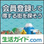 【生活ガイド.com】無料会員登録