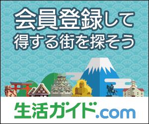 【生活ガイド.com】会員登録完了