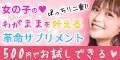 MIVA500円(税込)お試し