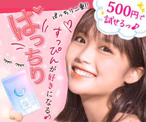【MIVA】500円お試し