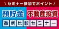 イー・トラスト【セミナー参加】