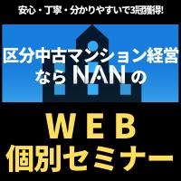【WEB個別セミナー】区分中古マンション投資=NANセミナーへ!