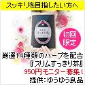 スリムすっきり茶950円モニター