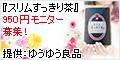 スリムすっきり茶 950円モニター