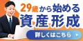 【AREXY】サラリーマン向け資産形成セミナー
