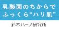 乳酸菌ローション【定期購入】