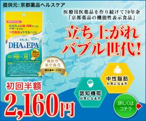 ミネルヴァ青魚の恵みDHA&EPA