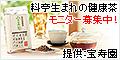 『野草十八茶 宝寿茶』初回500円モニター