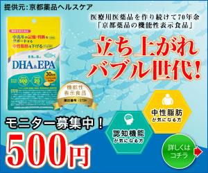 ミネルヴァ青魚の恵みDHA&EPA 500円モニター